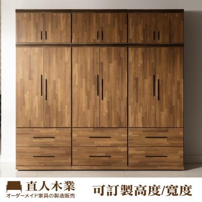 日本直人木業-STYLE積層木3個雙抽240CM被櫥高衣櫃