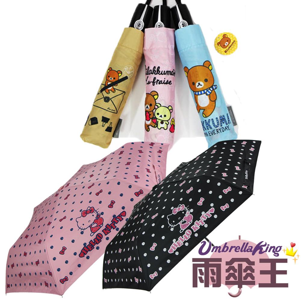雨傘王 Hello Kitty&拉拉熊 自動晴雨傘(終身免費維修)