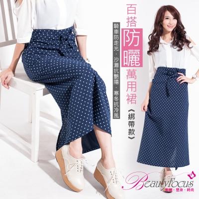 BeautyFocus  (綁帶款)台灣製百搭萬用防曬裙-深藍色
