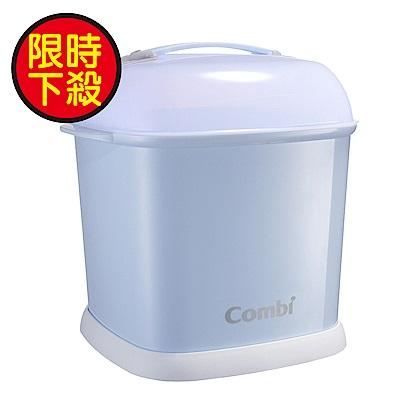 【麗嬰房】Combi 奶瓶保管箱(靜謐藍)