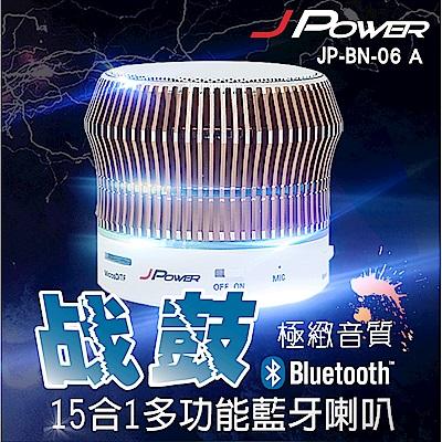 杰強J-POWER  戰鼓藍牙喇叭