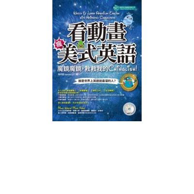 看動畫瘋美式英語!:魔鏡魔鏡,救救我的Chinglish!(附MP3)