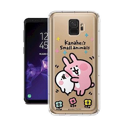 官方授權 卡娜赫拉 Samsung Galaxy S9 彩繪空壓手機殼(蹭P助)