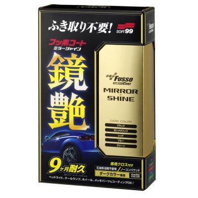 日本SOFT 99 鏡艷覆膜劑 (深色車用)-急速配