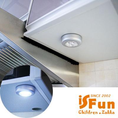 iSFun 照明器具 黏貼按壓LED燈<b>3</b>入