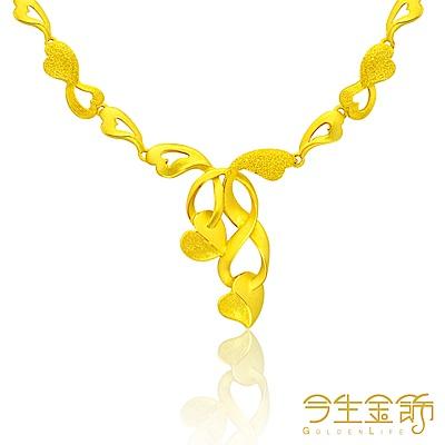 今生金飾 心手愛戀項鍊 純黃金項鍊