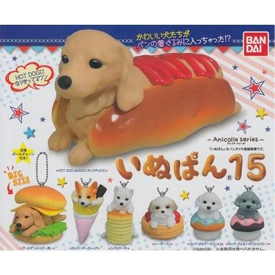 日本正版授權 小全套6款 Q版點心麵包狗 吊飾 P15 第15彈 扭蛋 萬代 BANDIA