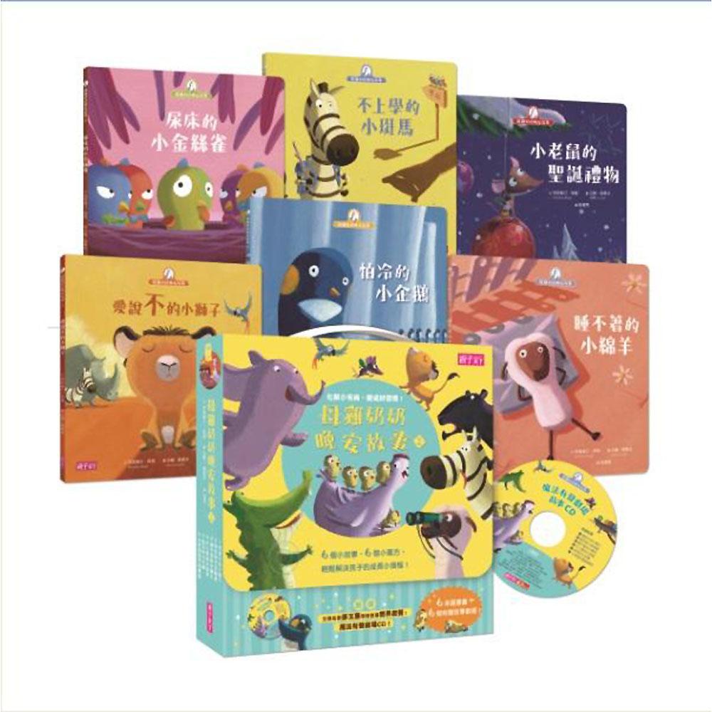 【母雞奶奶晚安故事】套書1(共6冊+1CD)