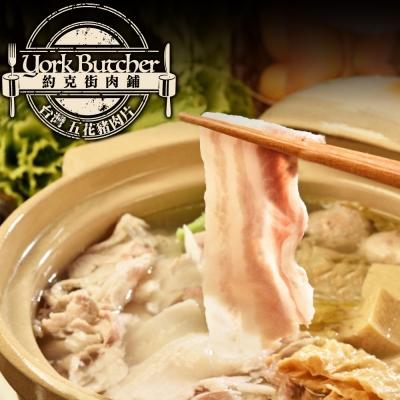 約克街肉鋪  精選台灣豬五花肉片4包(250G/包+-10%)