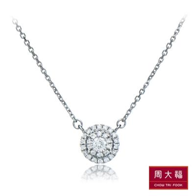 周大福 小心意系列 夏日甜心圓形鑽石 18 白K金項鍊