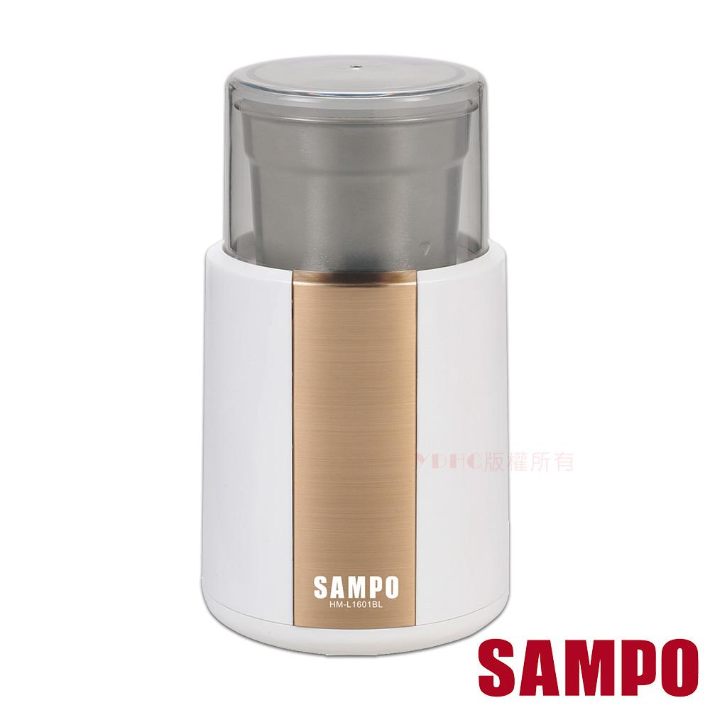 聲寶SAMPO-電動磨豆機(HM-L1601BL)