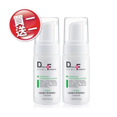 DF美肌醫生-胺基酸水潤潔顏慕斯120ml-2入組