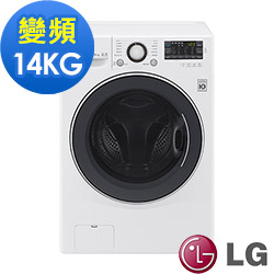 LG 樂金 14公斤白色洗脫烘 滾筒洗衣機