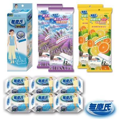 無塵氏地板清潔11件組(拖把+除塵紙x6包+濕拖布x4包)