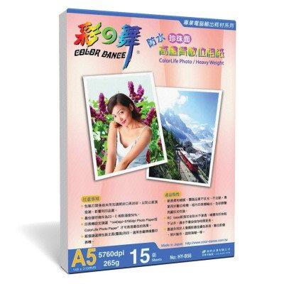 彩之舞 A5 珍珠面高畫質數位相紙HY-B56--150張