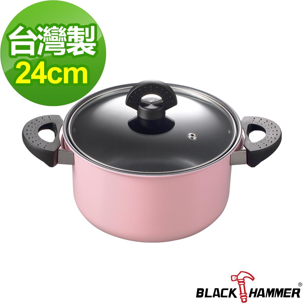 義大利BLACK HAMMER 晶粹系列雙耳湯鍋24cm-粉色