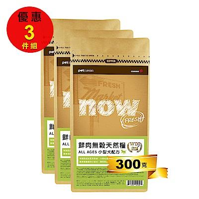 Now! 鮮肉無穀天然糧小型犬配方-300克-三件組