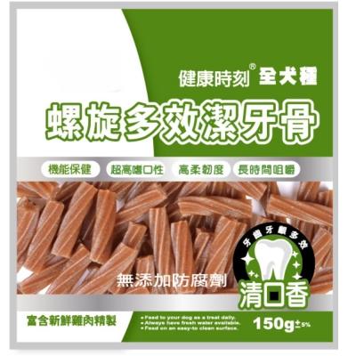 健康時刻 全犬種 螺旋多效潔牙骨 起司+雞肉(短) 150g