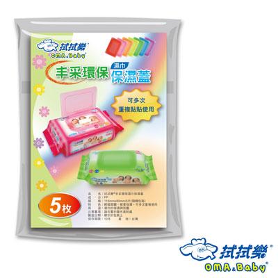 拭拭樂丰采環保保濕蓋5枚入-顏色隨機出貨