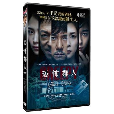 恐怖鄰人-DVD