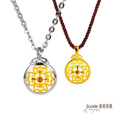 J'code真愛密碼 享十全福黃金/純銀成對墜子 送項鍊