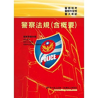 警察法規(含概要)(15版)