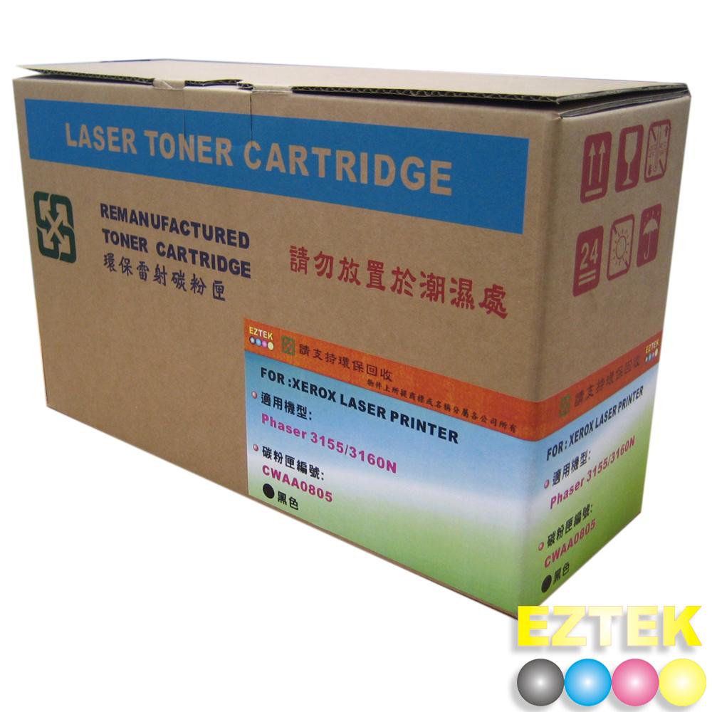 EZTEK Fuji-Xerox CWAA0805 高品質環保碳粉匣