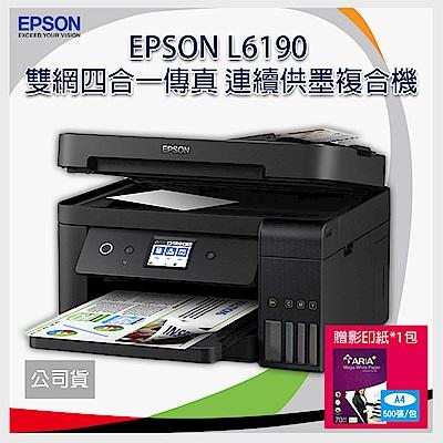 EPSON 愛普生 L6190 雙網四合一 傳真 連續供墨印表機