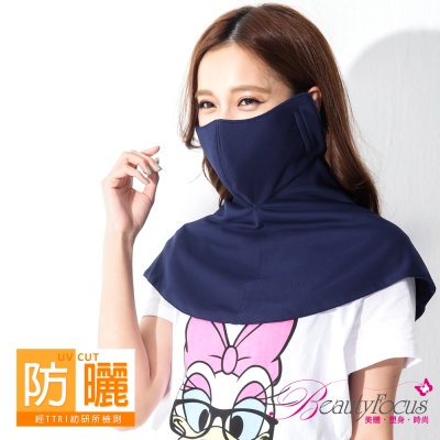 BeautyFocus  抗UV吸濕排汗整件式防曬口罩-深藍色