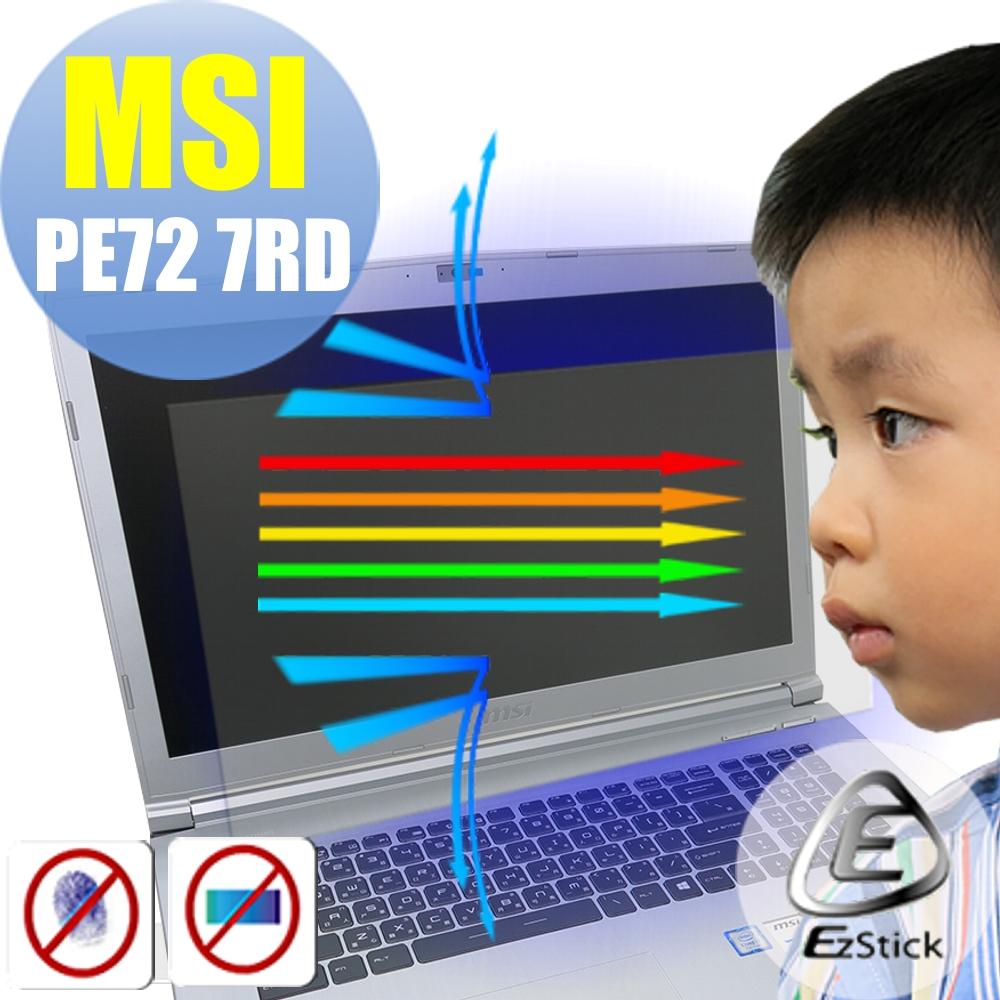 EZstick MSI PE72 7RD 專用 防藍光螢幕貼