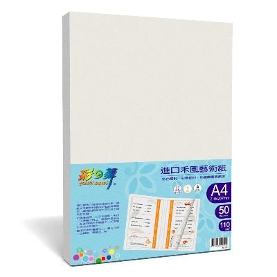 彩之舞  HY-A120  A4 進口禾風藝術紙 200張