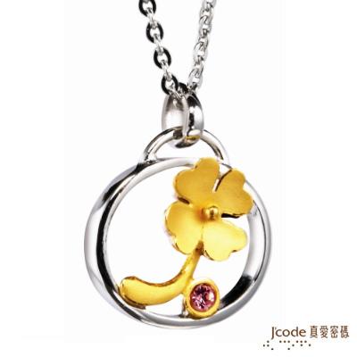 J code真愛密碼金飾-最幸福的事項鍊 純金+925銀墜