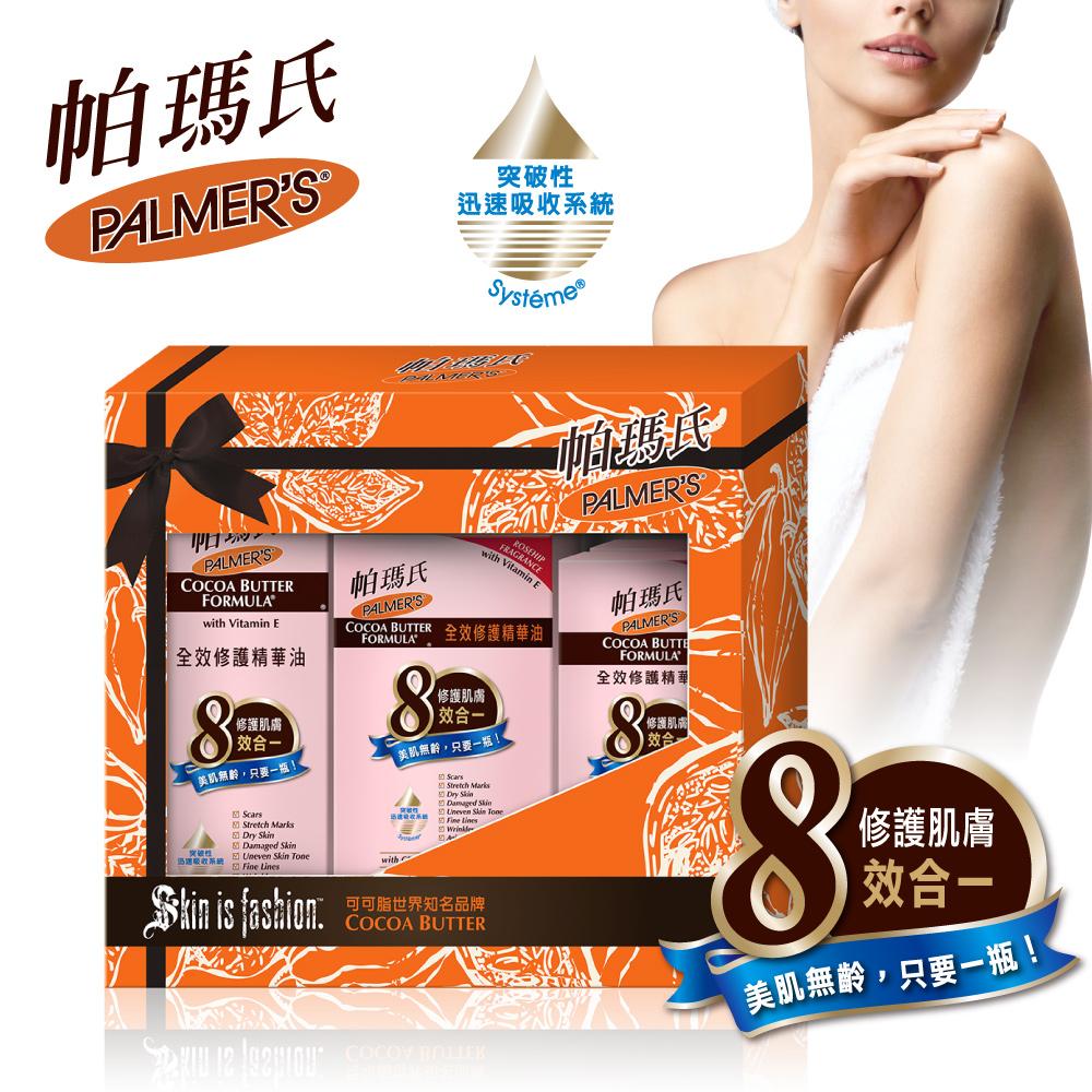 Palmers帕瑪氏 性感奇肌全效修護精華油(豪華禮盒)150ml+60ml+25mlx2