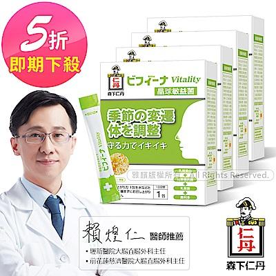 (爆殺5折)森下仁丹-晶球敏益菌-即期良品(14包X4盒)-效期:2018.12.31