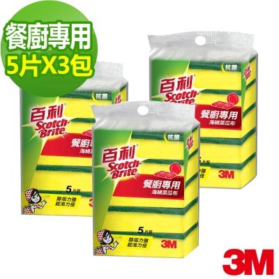3M 百利餐廚專用海綿菜瓜布一般型5入-3包組