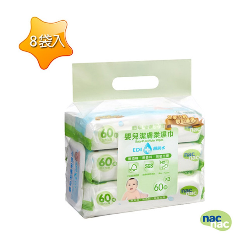 nac nac 超純水濕巾60抽箱購 (加大加厚版)