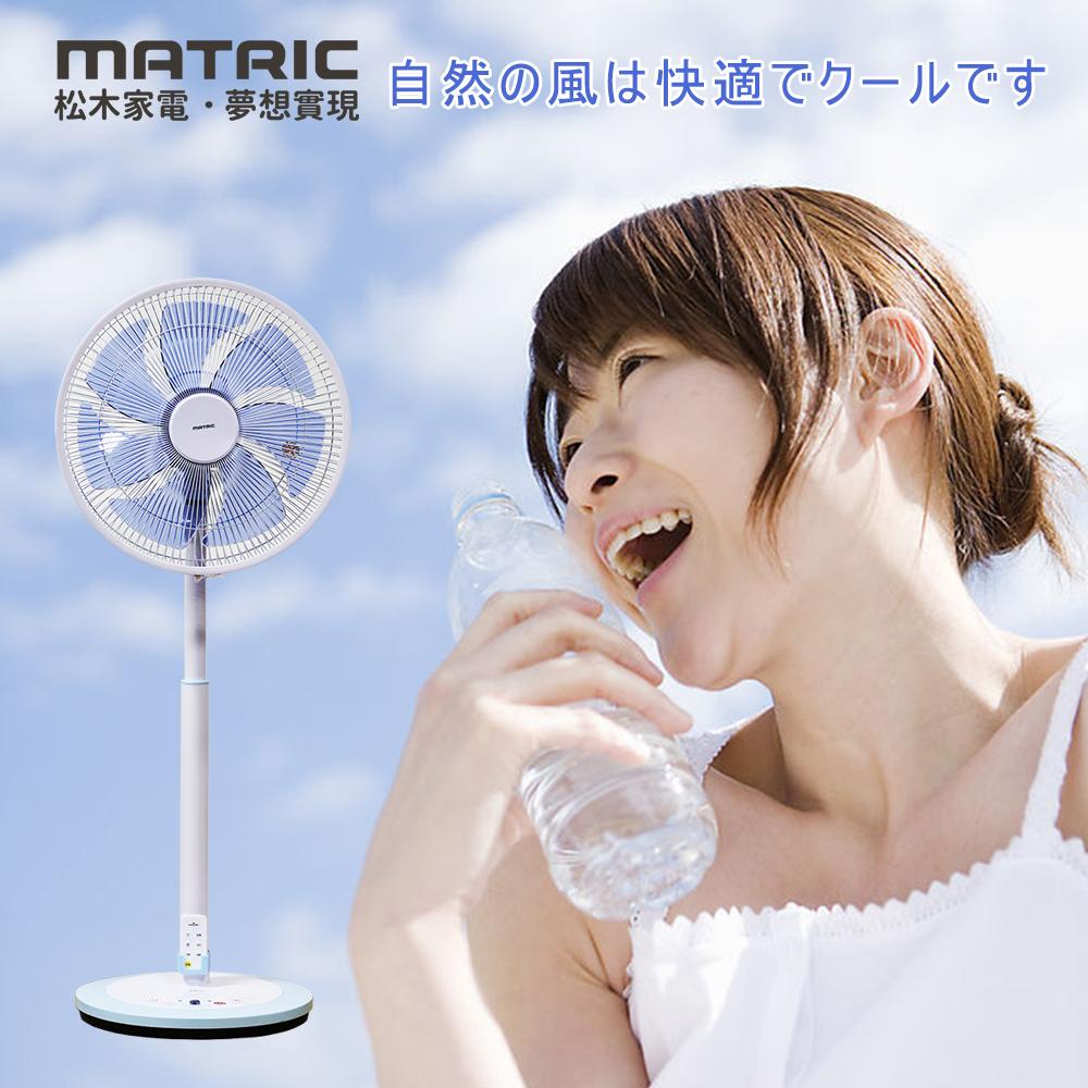 日本松木MATRIC-14吋微電腦DC節能桌立扇MG-DF1405
