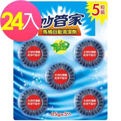妙管家-馬桶自動清潔劑(天然薄荷香)65gx5入(24入/箱)
