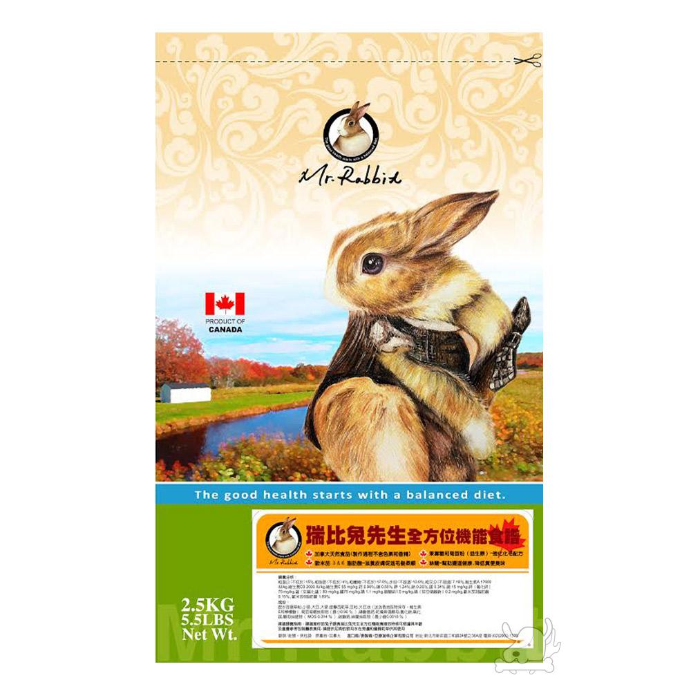 Mr.Rabbit 瑞比兔先生 全方位機能食(兔兔專用) 2.5kg / 5.5磅