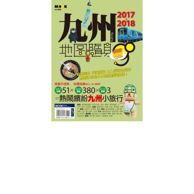 九州地圖隨身GO  2017 - 2018