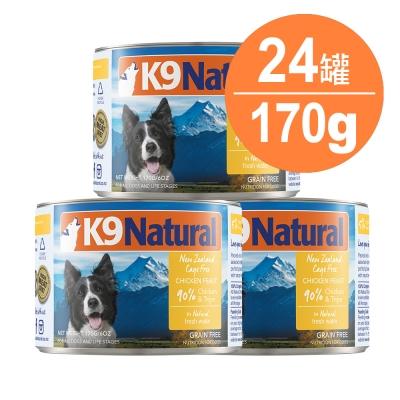 K9 90%生肉主食狗罐-無穀雞肉170g-24入