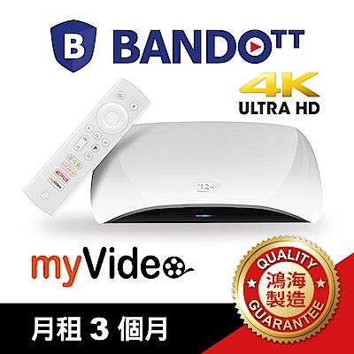 BANDOTT鴻海便當4K智慧電視盒+My Video影視3個月