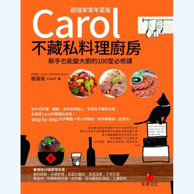 Carol不藏私料理廚房(超值家常年菜版)