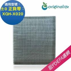 Originallife 超淨化空氣清淨機濾網 適用±0正負零: XQH-X020