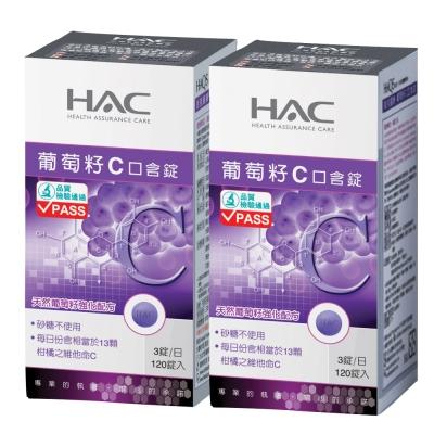 《HAC》葡萄籽C口含錠(120錠X2瓶)