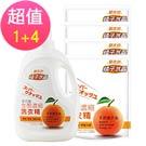 御衣坊多功能生態濃縮橘子油洗衣精(2000mlx1瓶+2000mlx4包)/箱