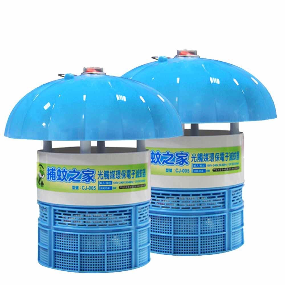 捕蚊之家光觸媒捕蚊器 (CJ-005-台灣製)(讚!藍色)-兩入組