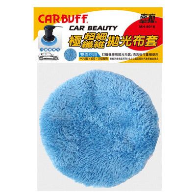 CARBUFF 車痴極超細纖維拋光布套3入  6~7吋  MH~8016