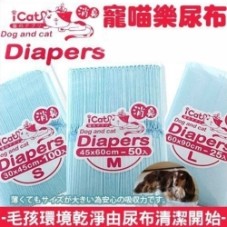 寵喵樂 寵物用尿布 (兩包組)