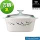 康寧Corningware 3L方形康寧鍋-
